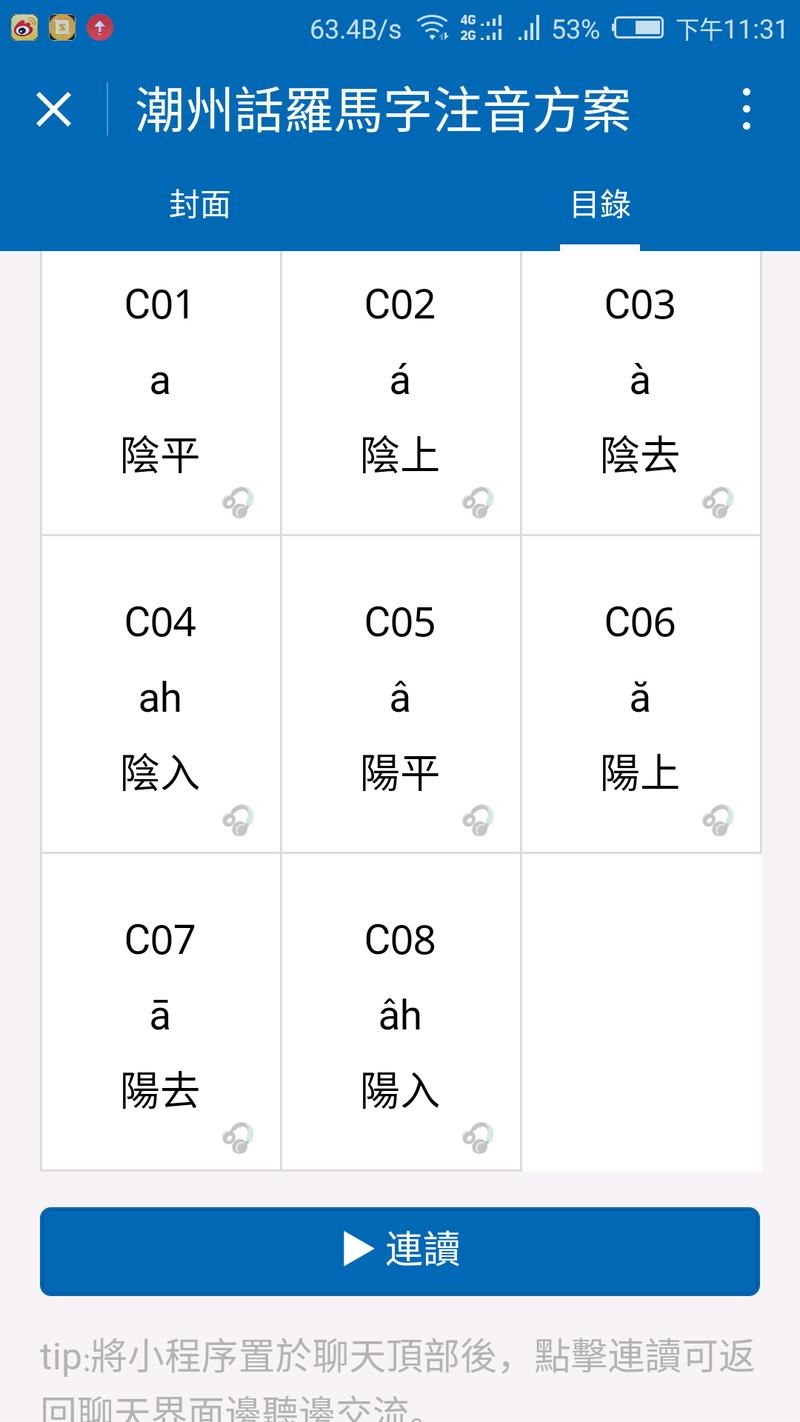 潮州话羅馬字注音方案小程序