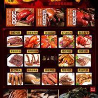 卤菜熟食小程序