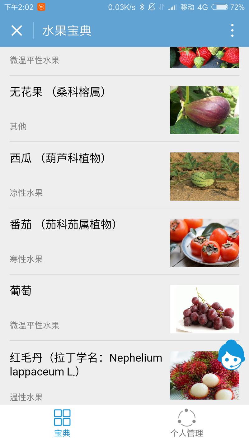 水果宝典查阅小程序