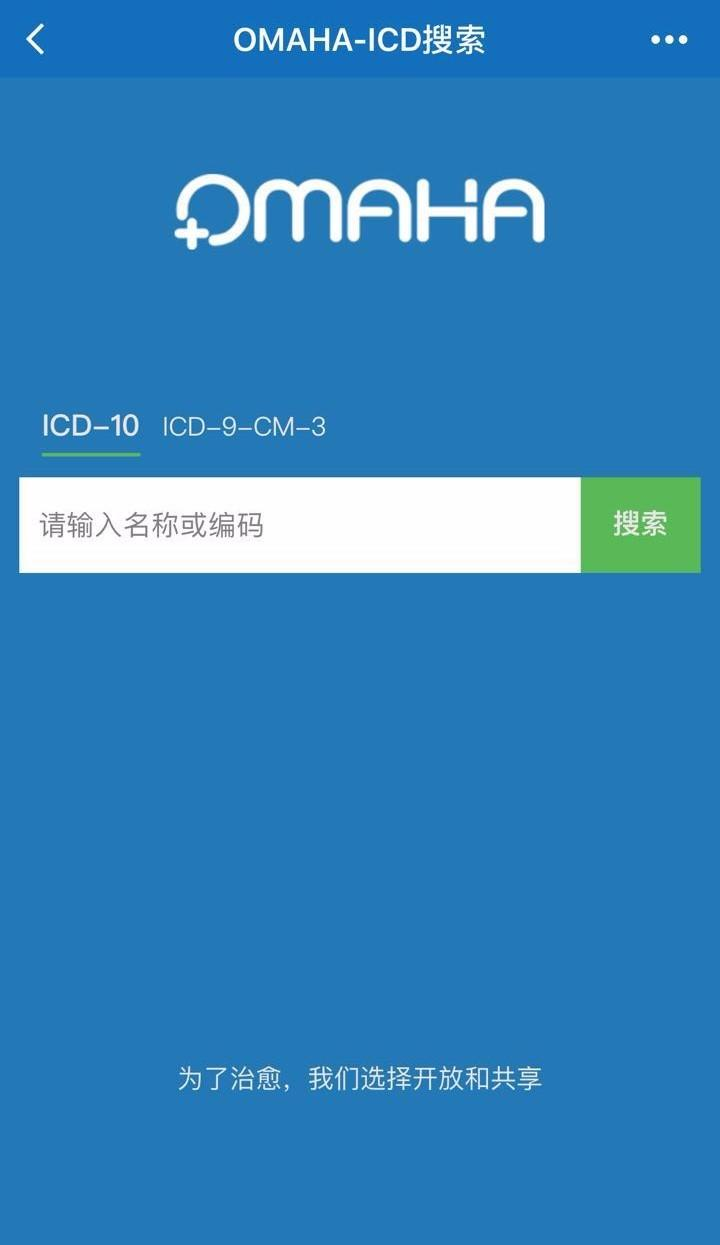 ICD编码小程序
