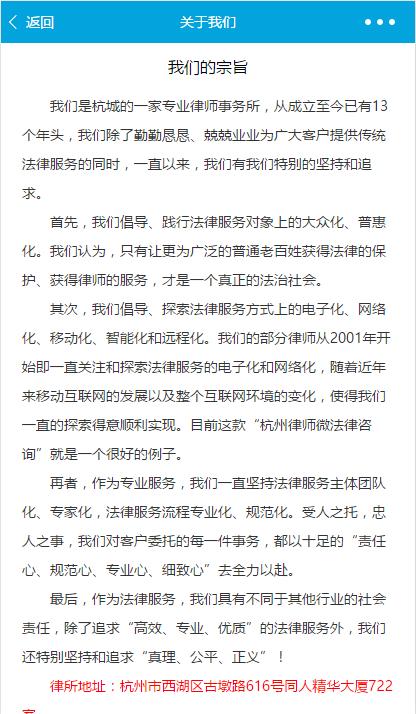 杭州律师微法律咨询小程序
