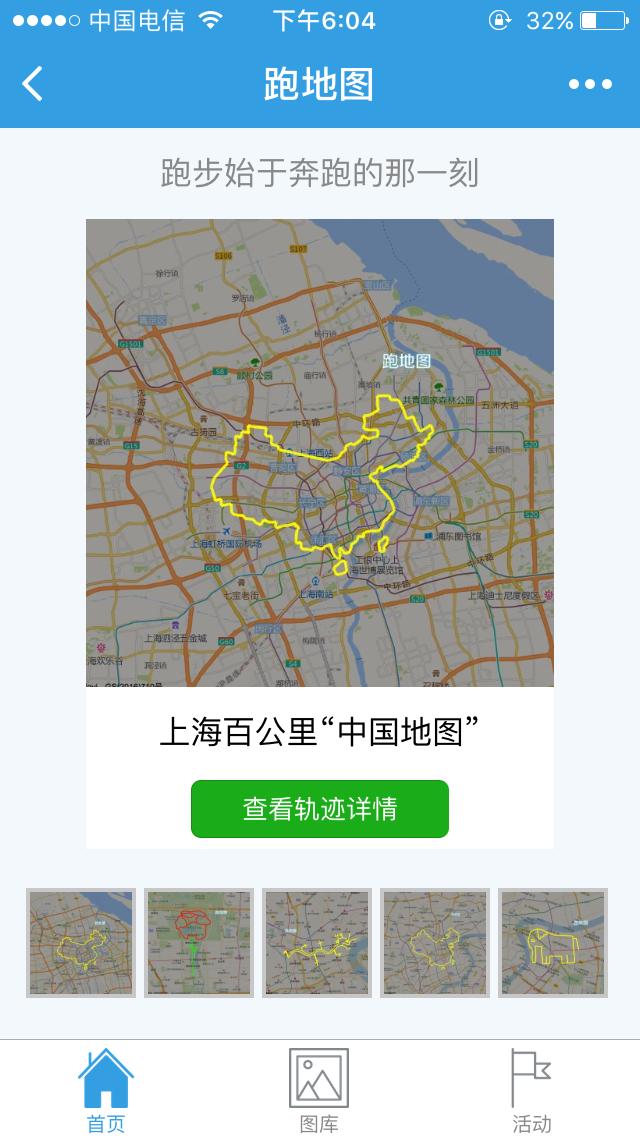 趣跑地图小程序
