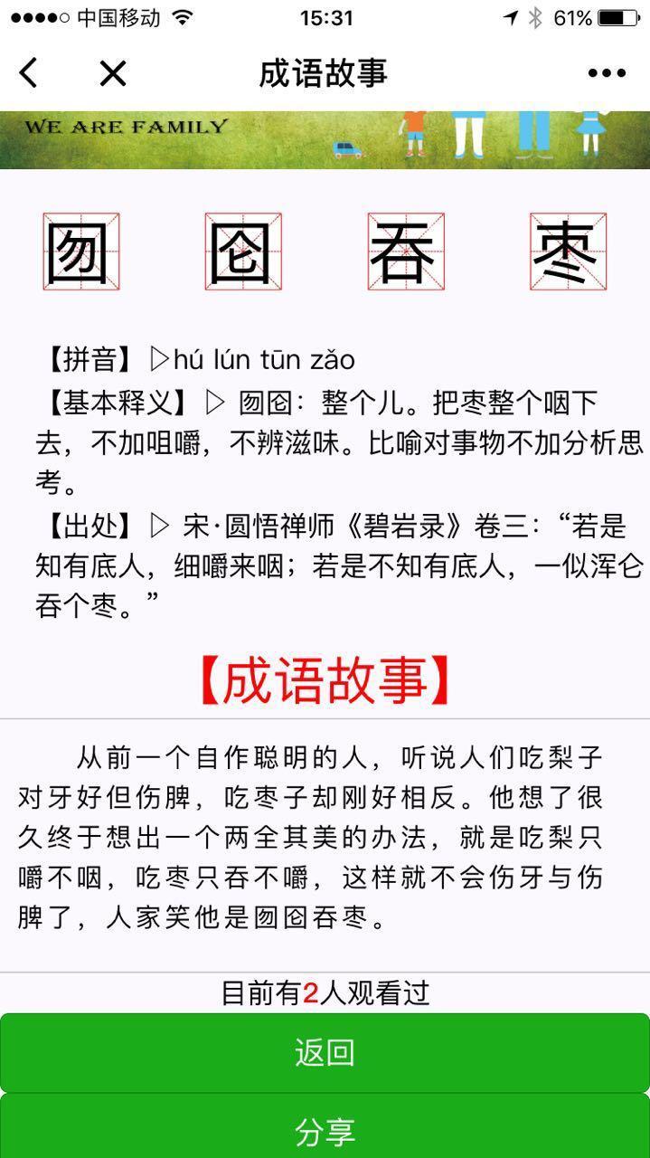 新华词典小程序
