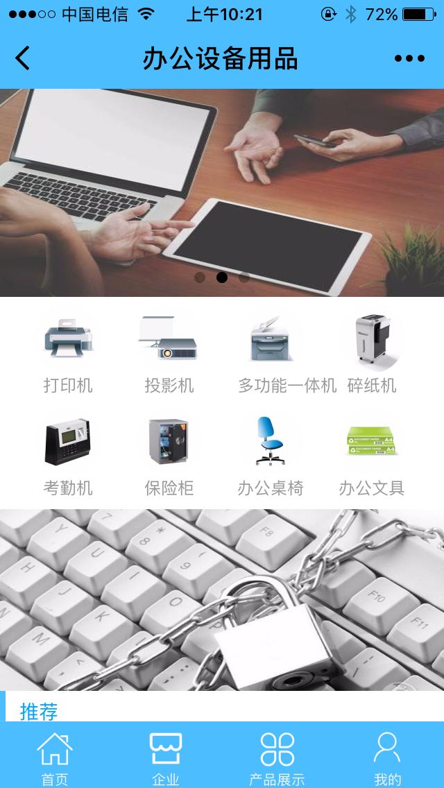 办公设备用品小程序