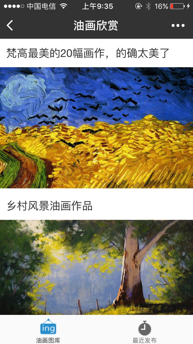 油画欣赏小程序