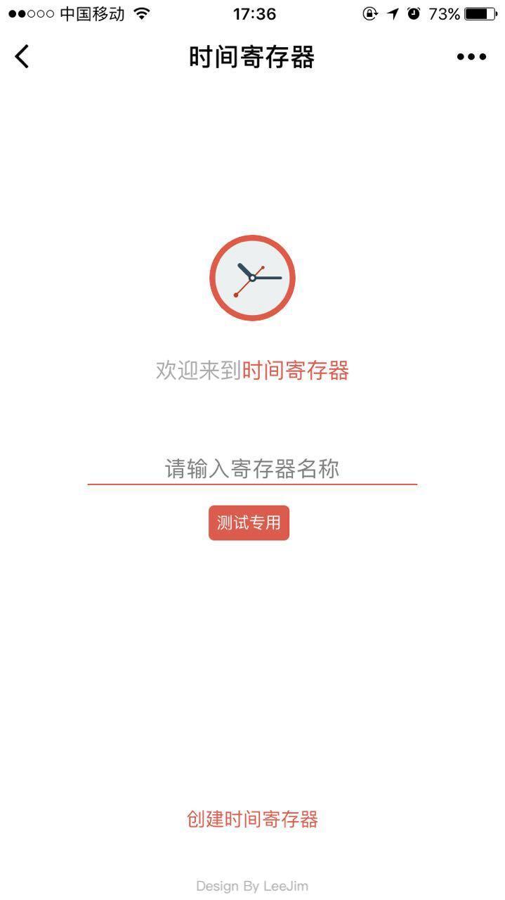 时间寄存器小程序