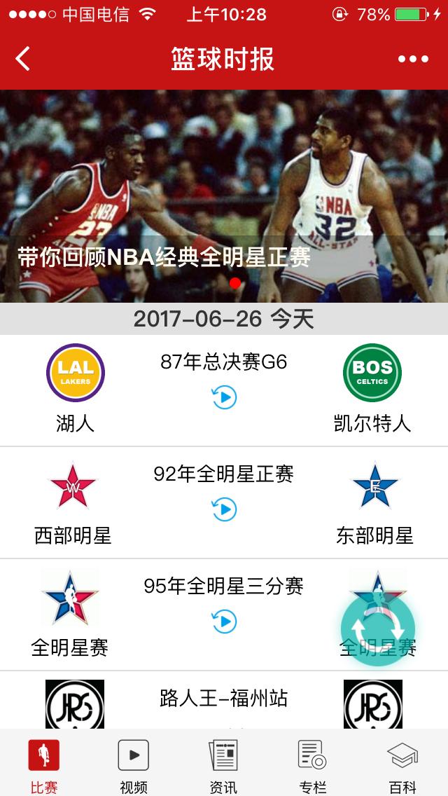 篮球时报小程序