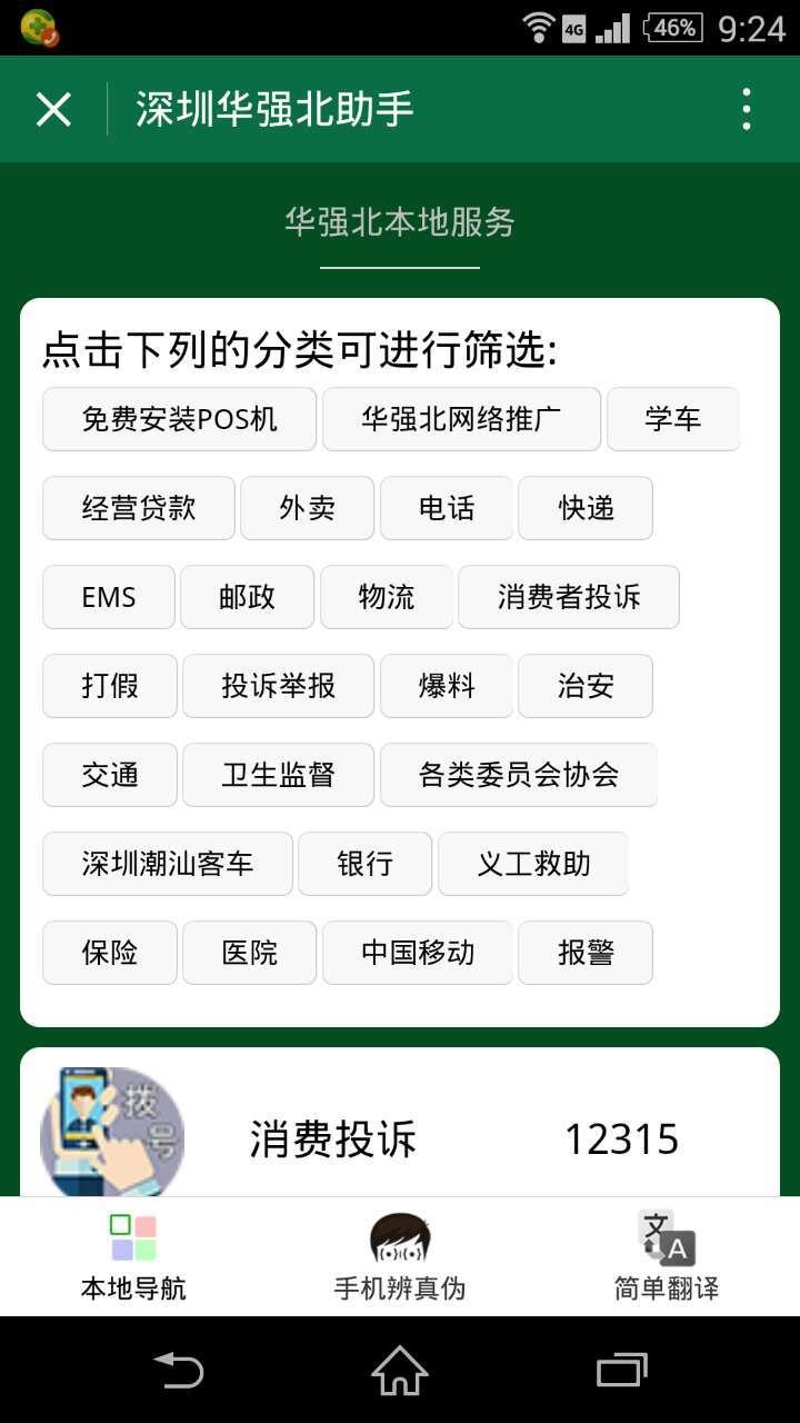 深圳华强北助手小程序