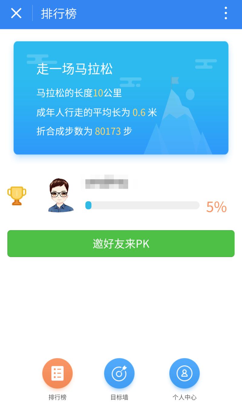 步数大PK小程序
