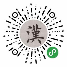新汉语字典二维码