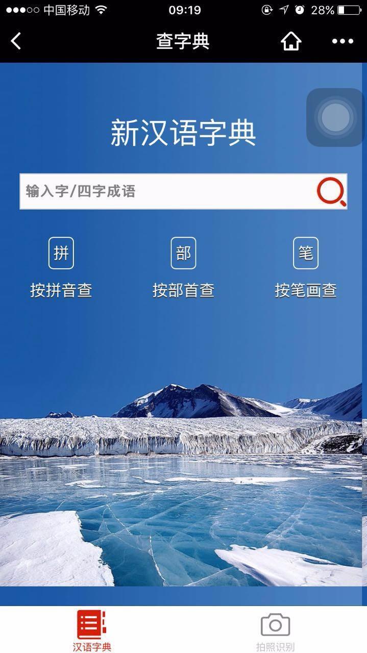 新汉语字典小程序