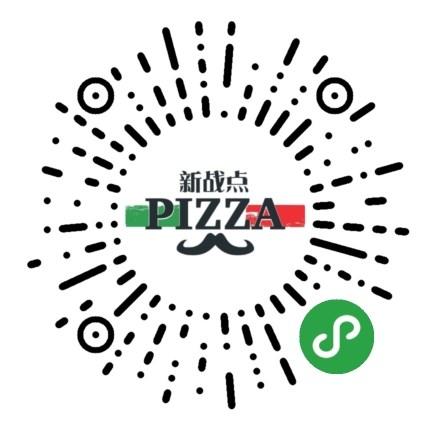 新战点披萨二维码