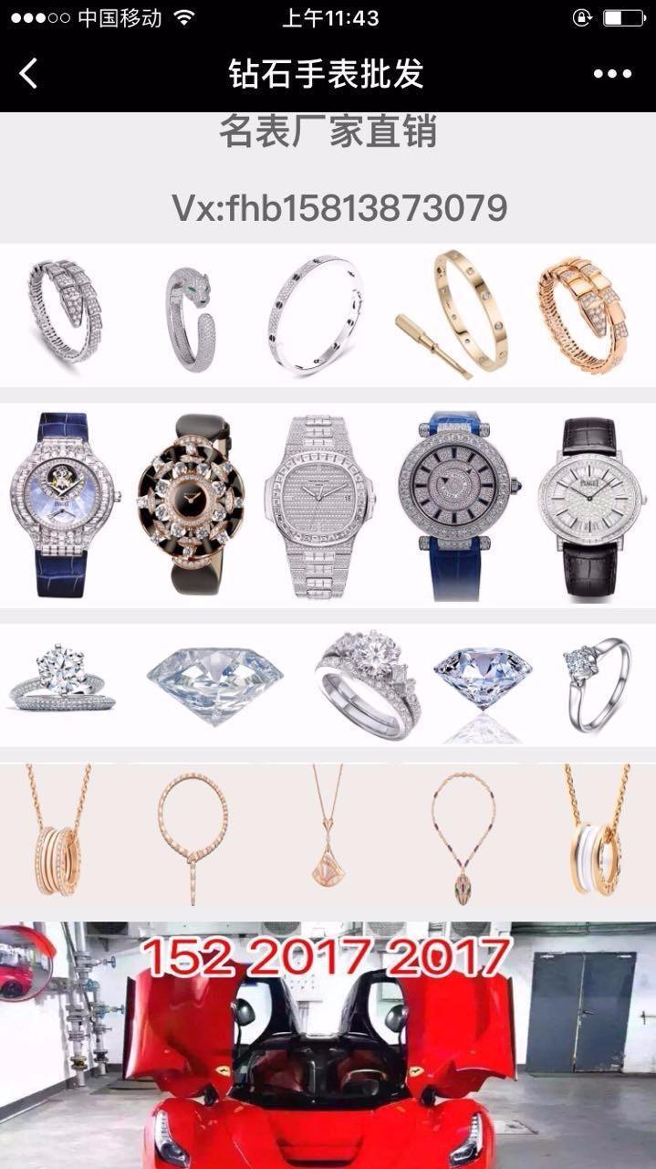 钻石手表批发小程序