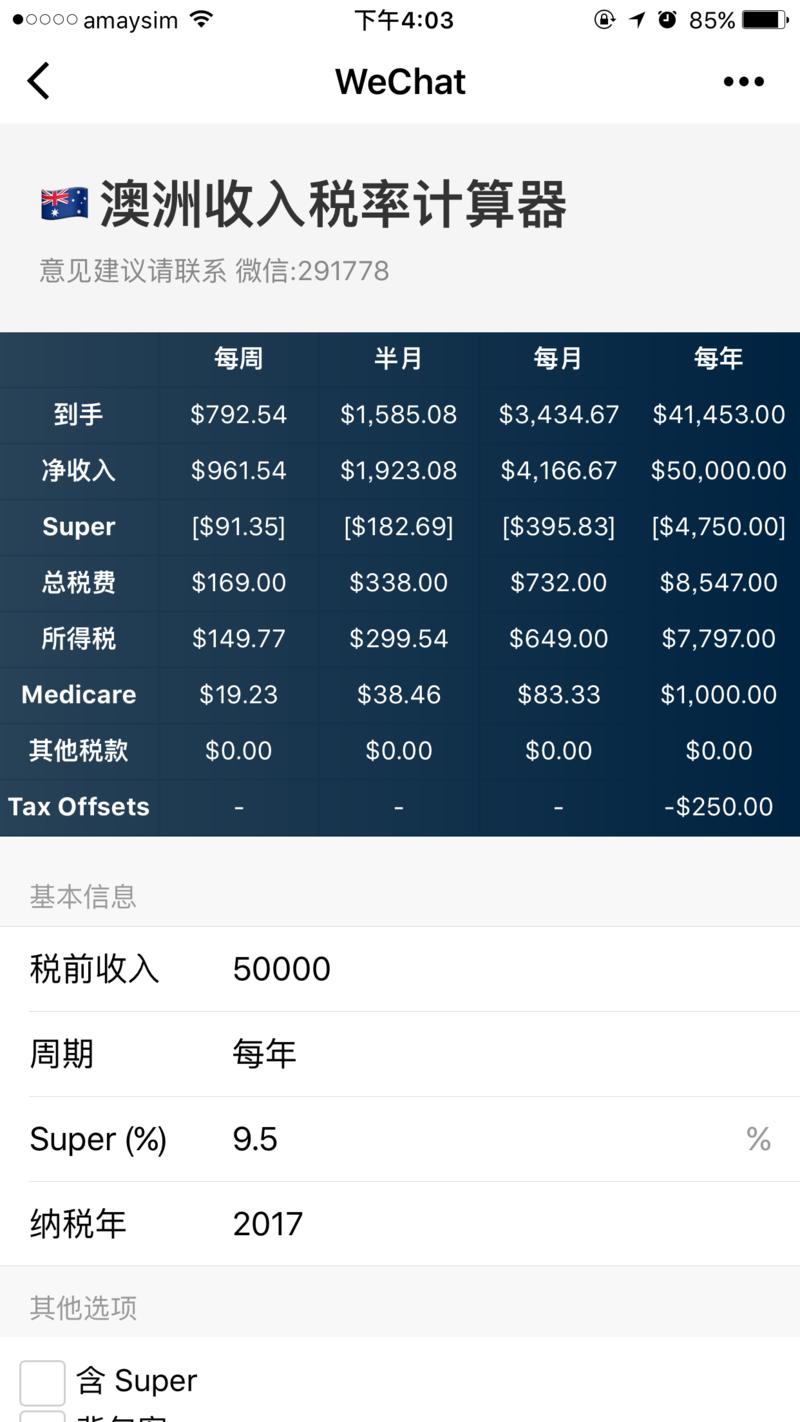澳洲收入税率计算器小程序