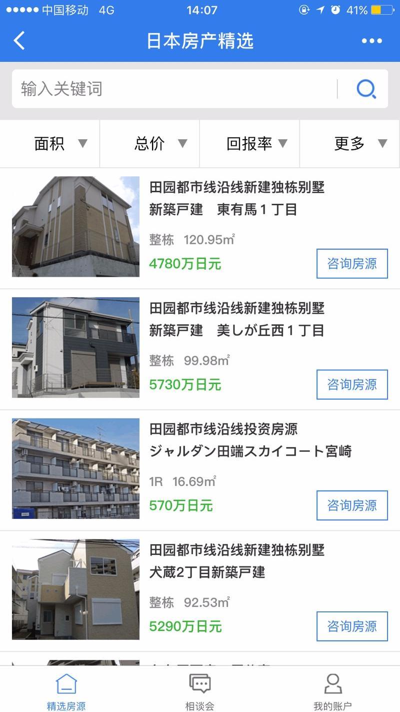 日本房产精选小程序