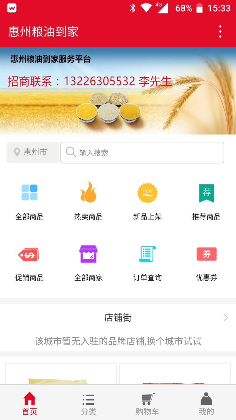惠州粮油平台小程序