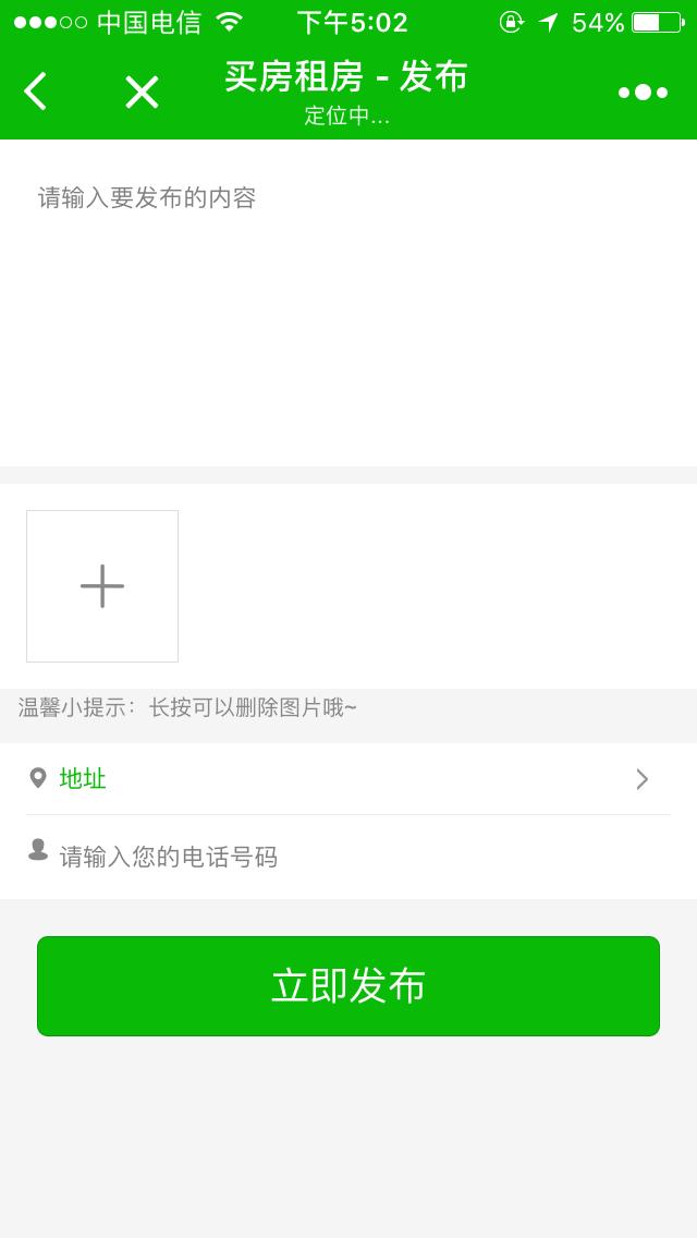 青州同城小程序