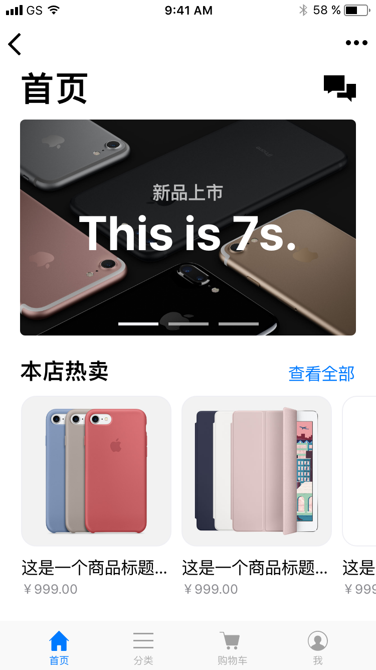 金桔小店iOS模板小程序