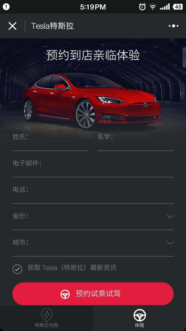 特斯拉Tesla小程序