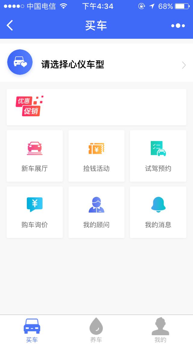 车商通SCRM华北区小程序