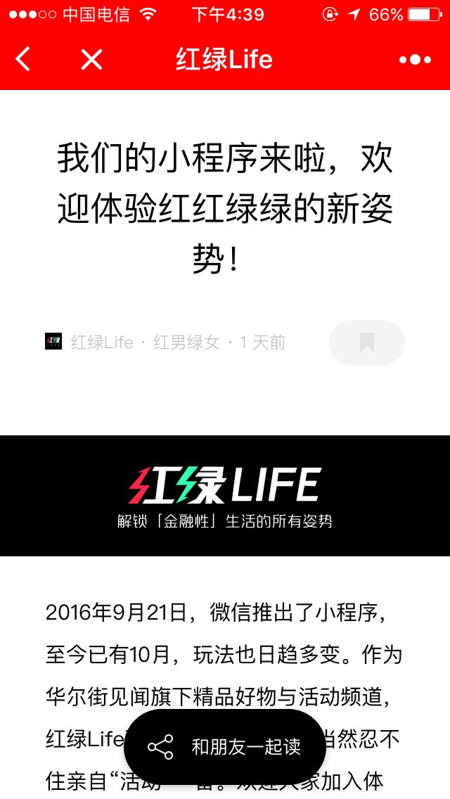 红绿Life小程序