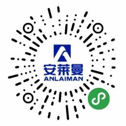安莱曼乳胶小程序二维码