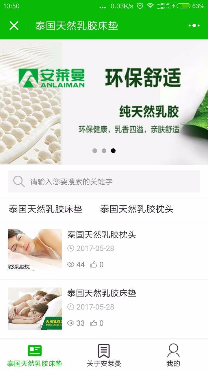 泰国天然乳胶床垫小程序