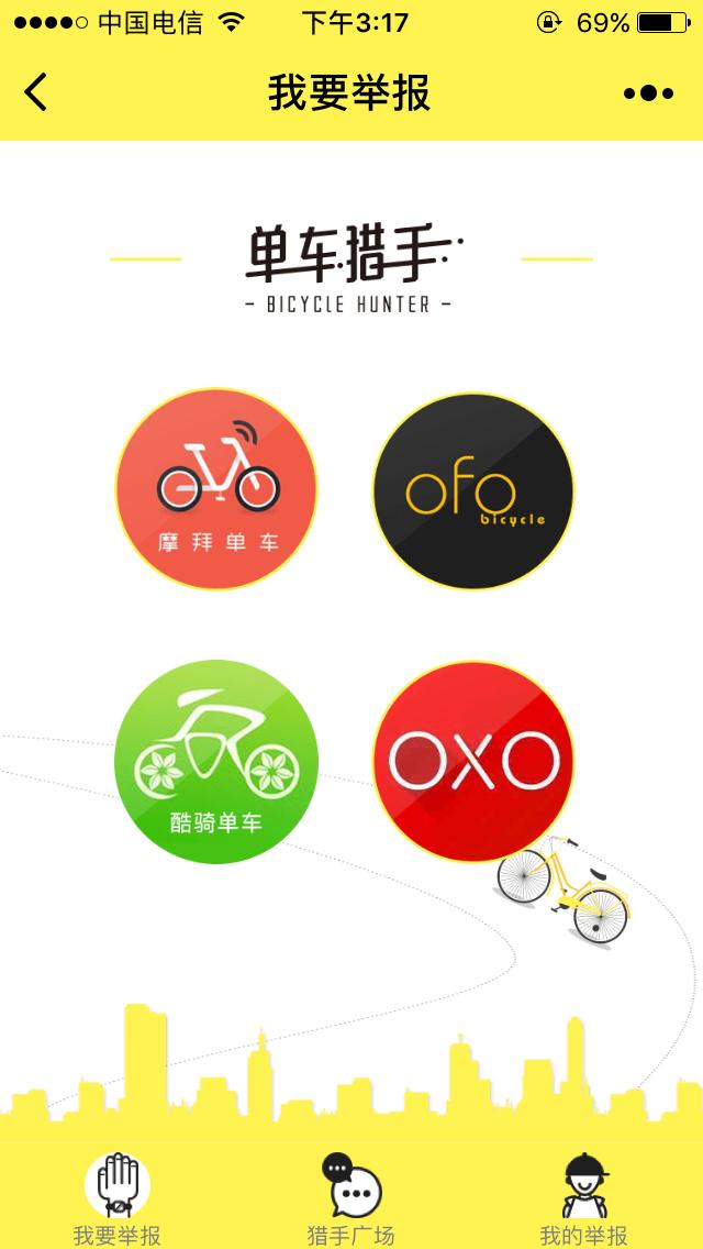 单车猎手小程序