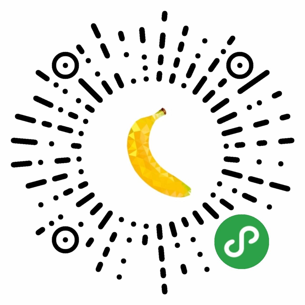 香蕉打码小程序二维码