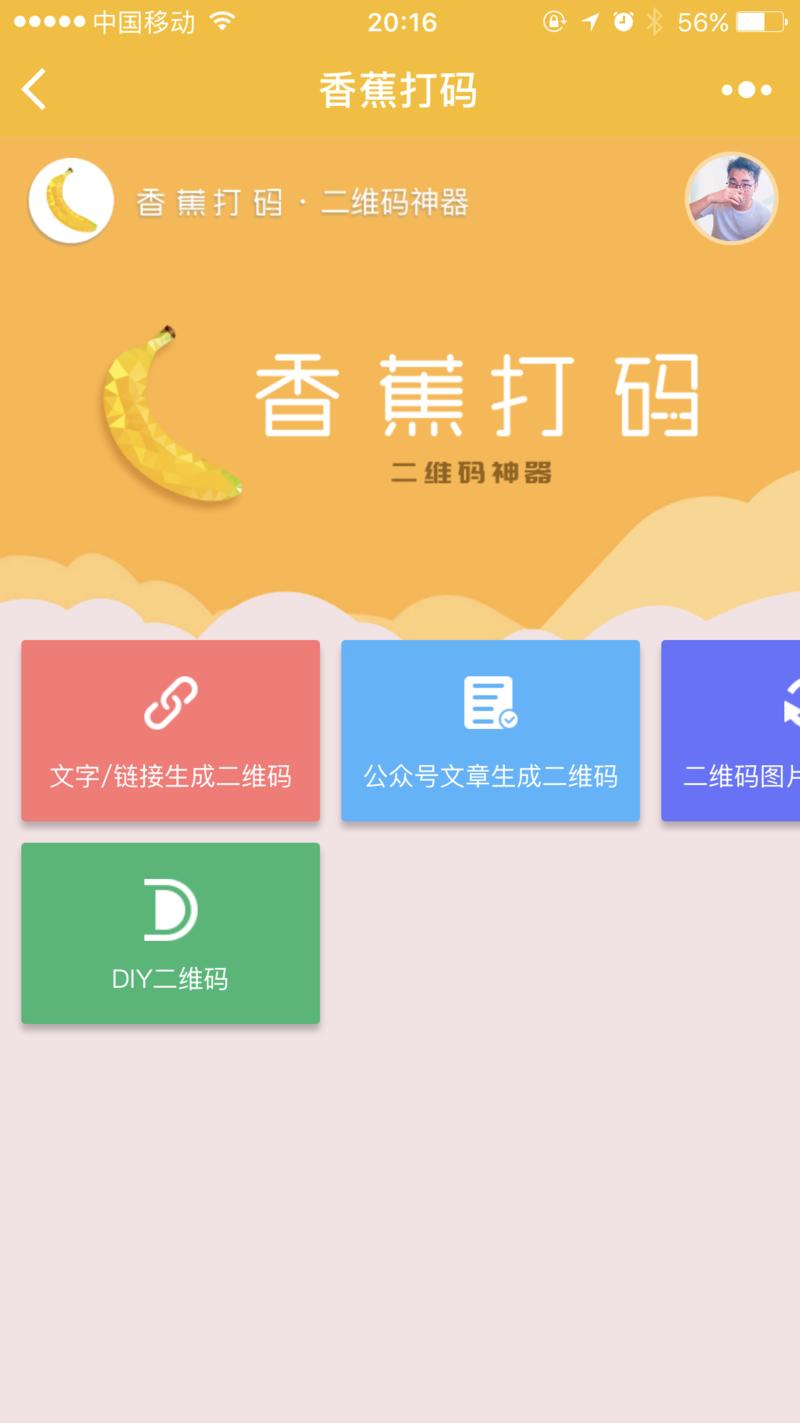 香蕉打码小程序
