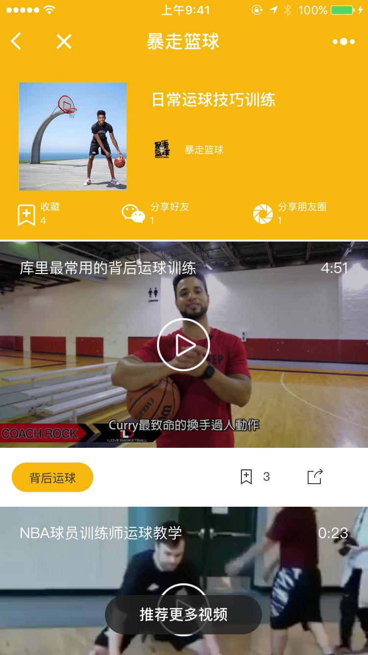 篮球暴叔视频小程序