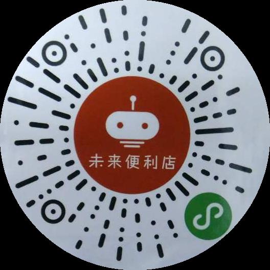 未来便利店小程序二维码
