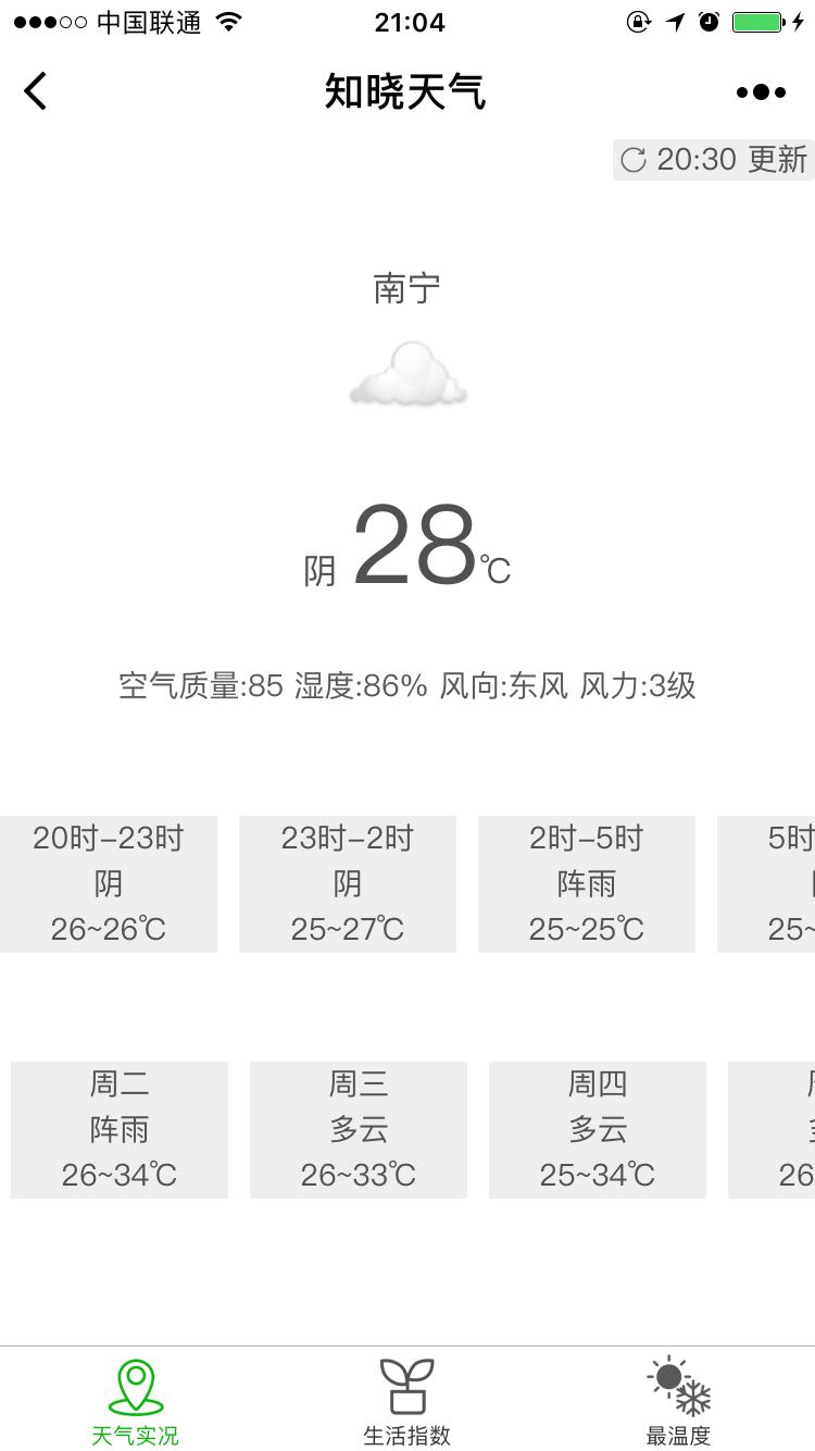 知晓天气小程序