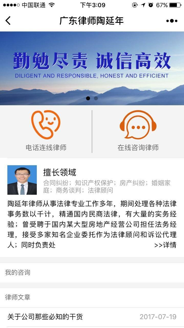 广东律师陶延年小程序