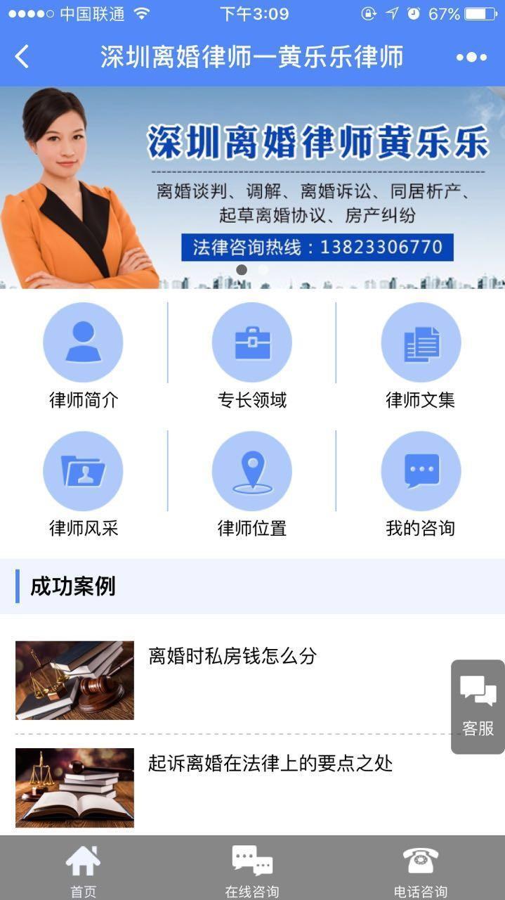 深圳离婚律师一黄乐乐律师小程序