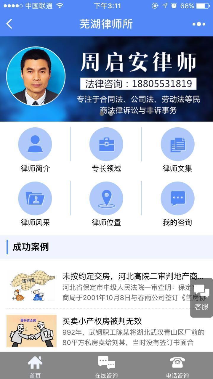 芜湖律师所小程序