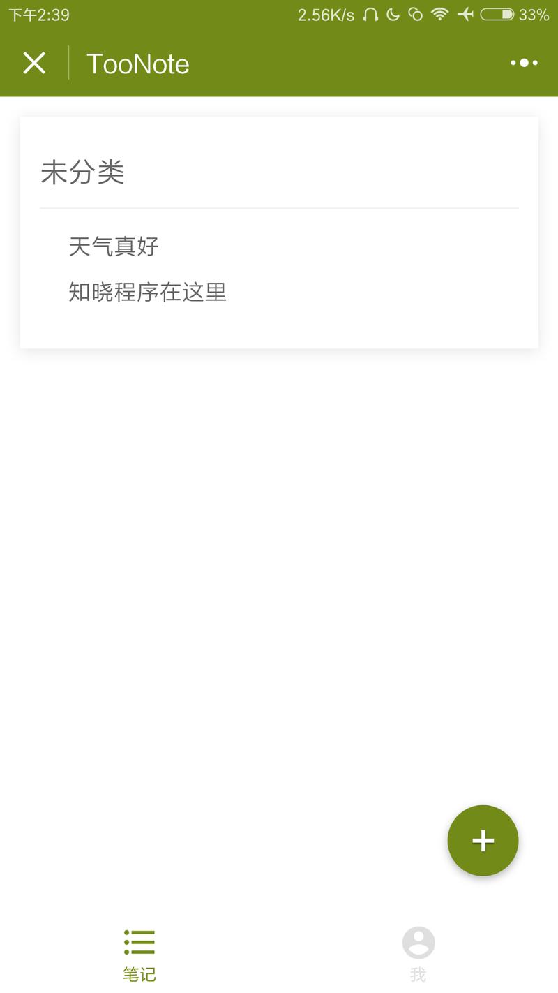 Toonote小程序