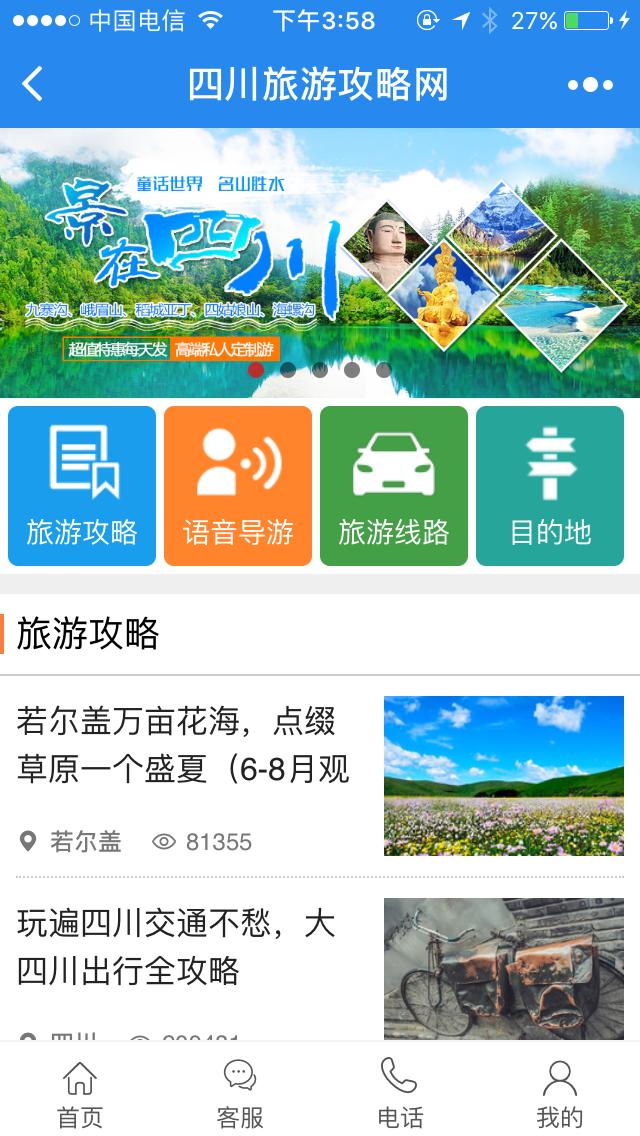 四川旅游攻略网小程序