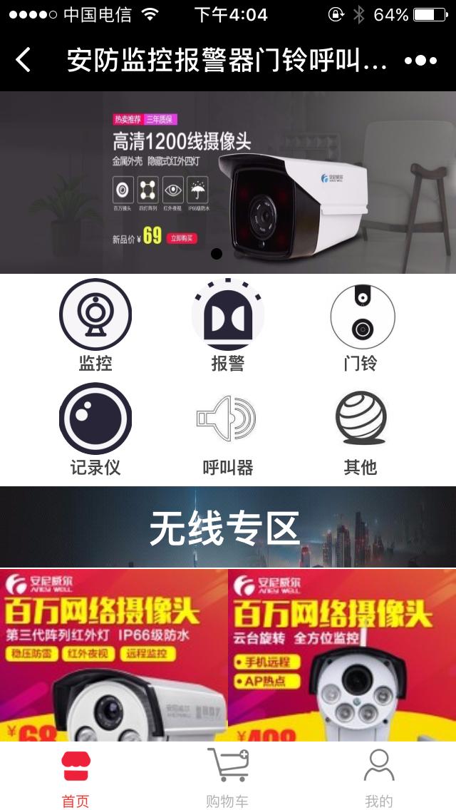安防监控报警器门铃呼叫器记录仪小程序