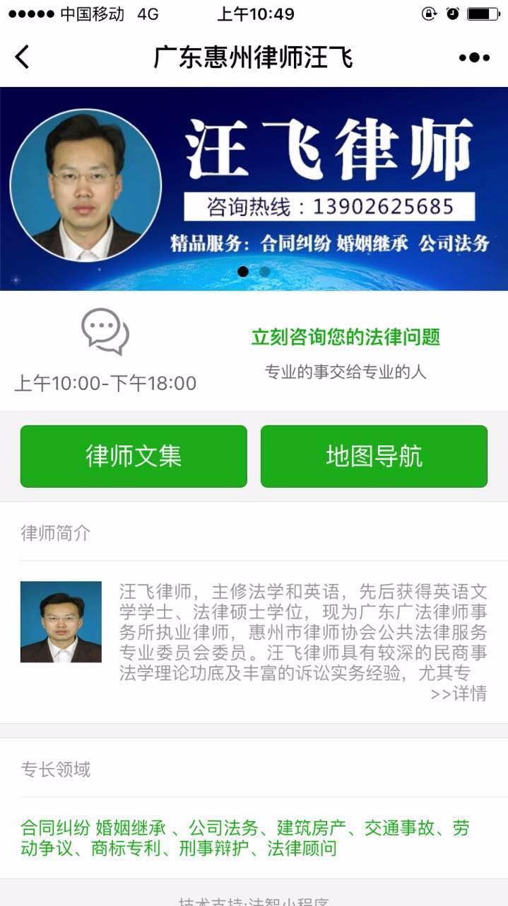 广州惠州律师汪飞小程序
