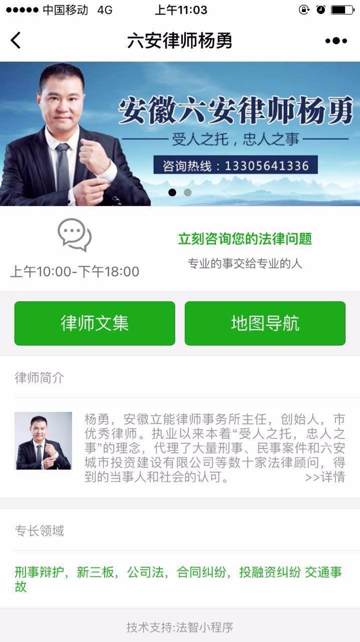 六安律师杨勇小程序