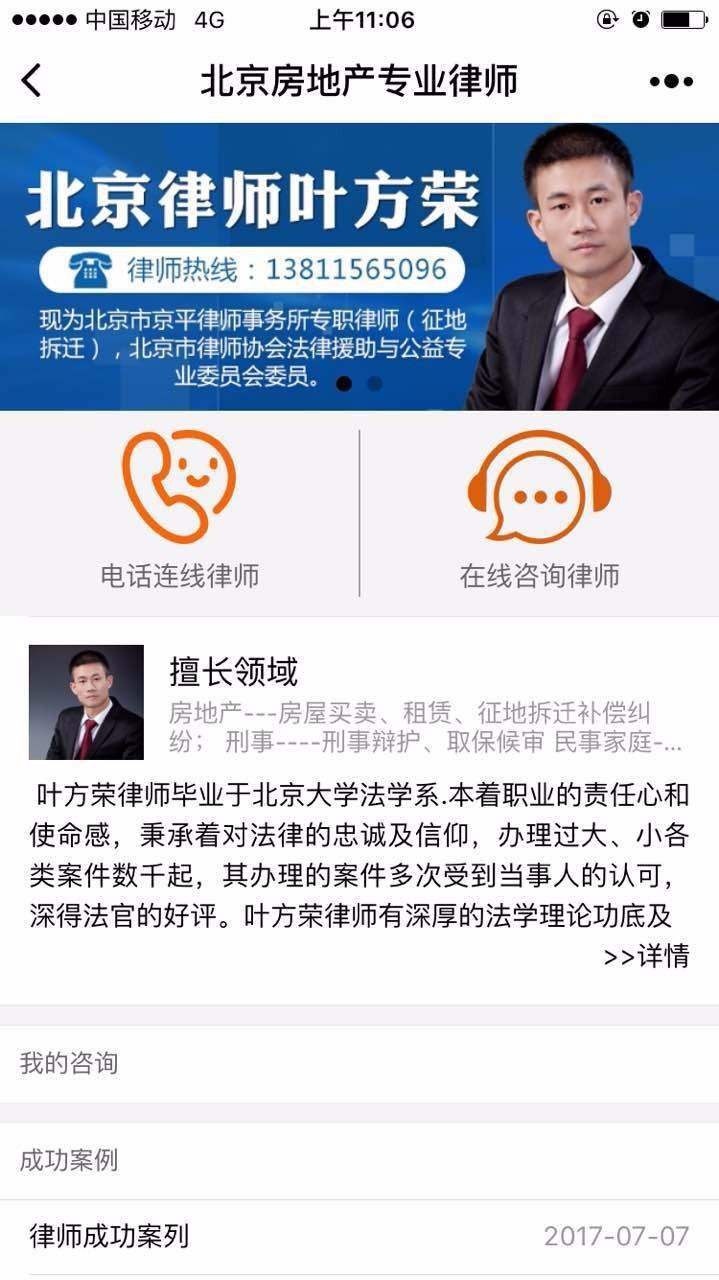 北京房地产专业律师小程序