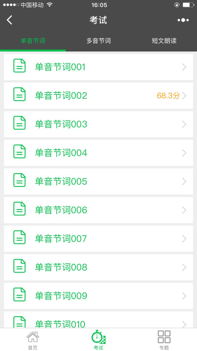 普通话学习评分小程序