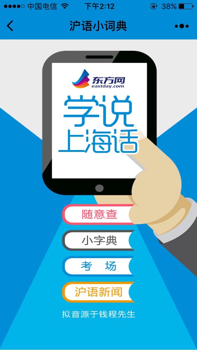 学说上海话小程序