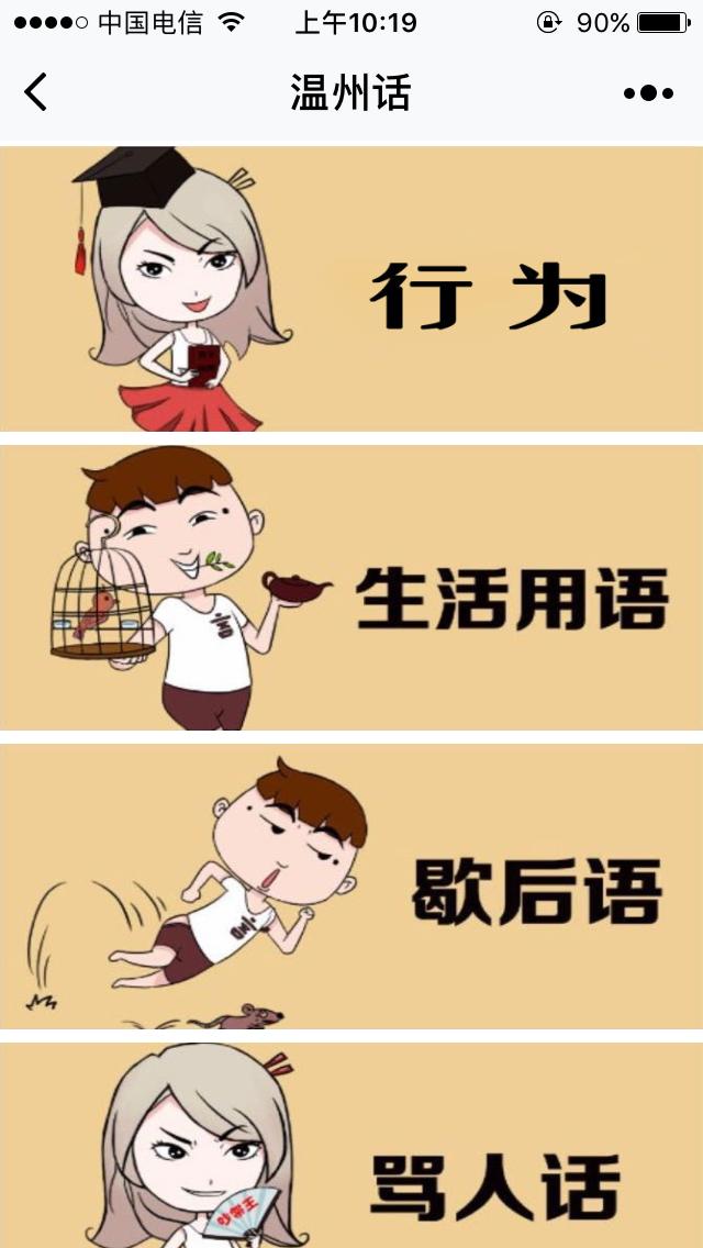 温州方言小程序
