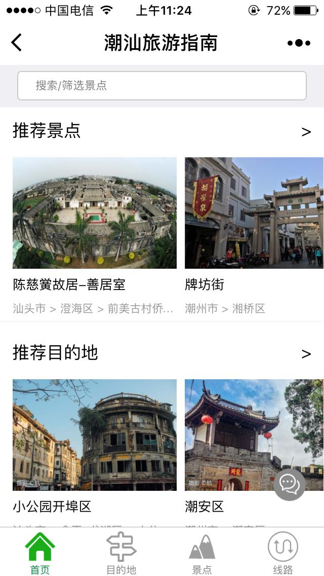 潮汕旅游指南+小程序