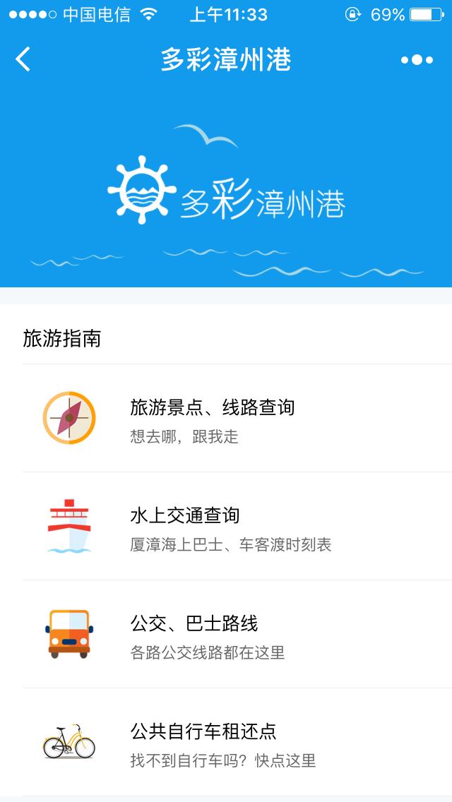 漳州港公共交通小程序