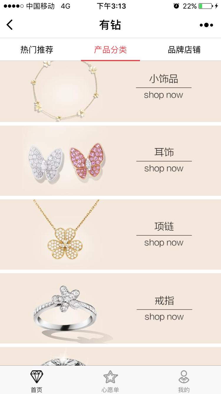 有钻-品牌钻石饰品低折购小程序