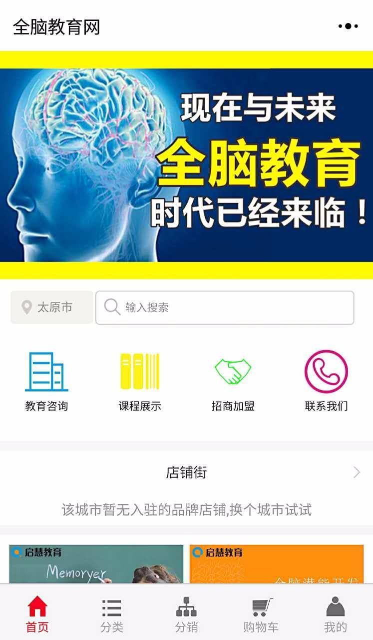 全脑教育网小程序
