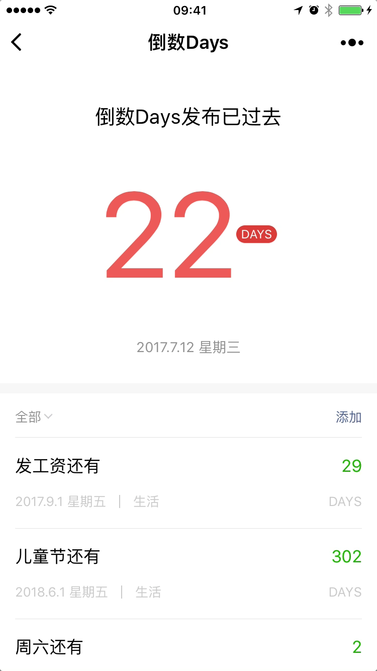 倒数Days+小程序